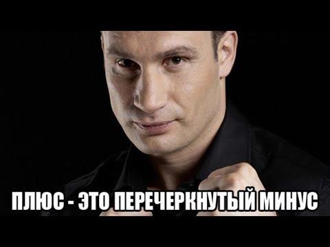 Подборка приколов про Кличко. Лучьшие демотиваторы 2017