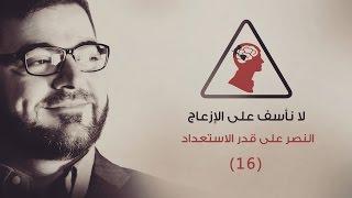 لا نأسف على الإزعاج - الحلقة 16- النصر على قدر الاستعداد