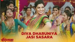 diva-dharuniya-jasi-sasara-new-marathi-wedding-song-bandishala-marathi-movie-song-mukta-barve