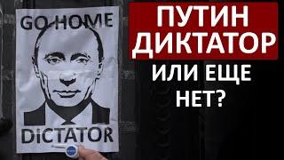 Путин превращается в диктатора!
