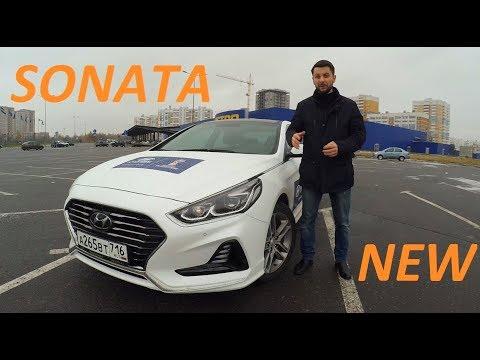 Новая Hyundai Sonata 2017 обзор