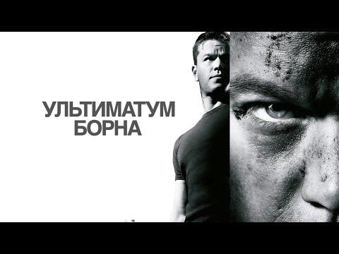 Ультиматум Борна  HD 2007 The Bourne Ultimatum