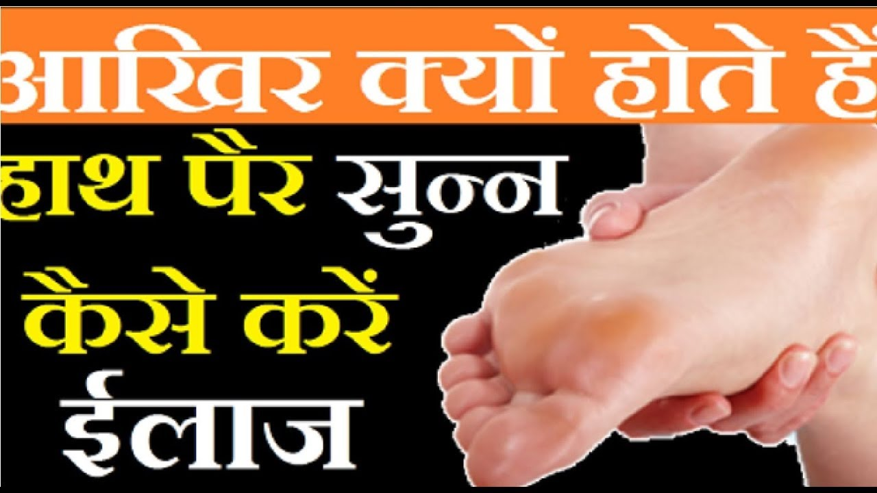 Numbness in Hands and Feet in hindi Reason,Treatment, Food | हाथ पैरों का  सुन्न होना