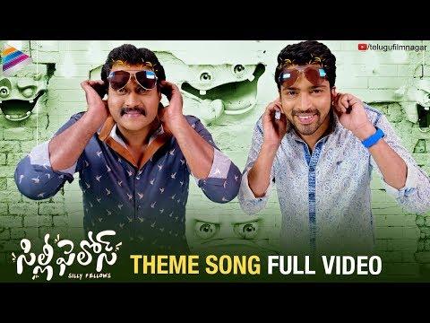 Silly Fellows Theme Song Full Video | Allari Naresh | Sunil | Poorna | Chitra | Telugu FilmNagar