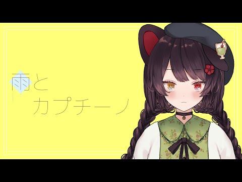 雨とカプチーノ/ヨルシカ covered by 戌亥とこ