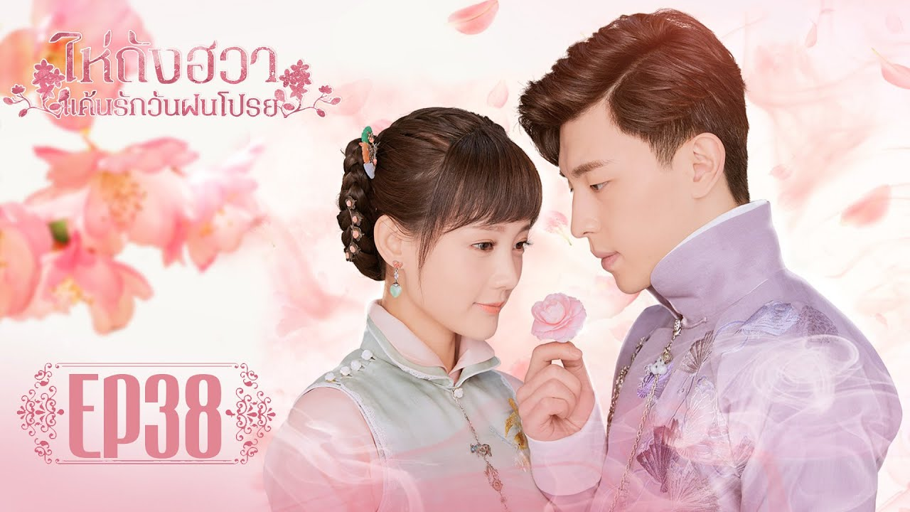 [ซับไทย]ซีรีย์จีน | ไห่ถังฮวา แค้นรักวันฝนโปรย(Blossom in Heart) | EP.38  Full HD | ซีรีย์จีนยอดนิยม