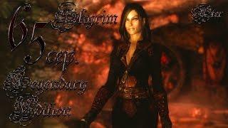Прохождение TESV: Skyrim Legendary Edition с модами #65 сер. (Возрождение темного братства)