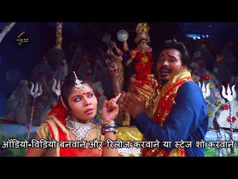 तेरे आगंन में, मेरे आगंन में, सुपर हीट देवी गीत आ गया दशहरा में बजने वाला HD video song सिंगर राज पर