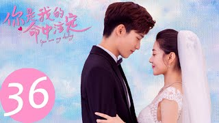 ENG SUB [You Are My Destiny] END EP36--Starring: Xing Zhaolin, Liang Jie