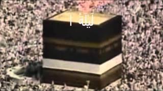 097 Blessing night Better than Thousand Months 097 Al Qadr - english arabic