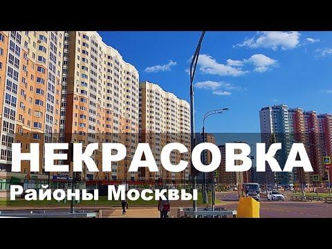 Некрасовка 2020. Районы Москвы (если вы хотите купить или снять в них квартиру).