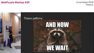 Blazing Fast WebPurple (WebPurple meetup #29)