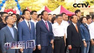 [中国新闻] 郭台铭为国民党民代辅选 证实曾与吴敦义见面 | CCTV中文国际