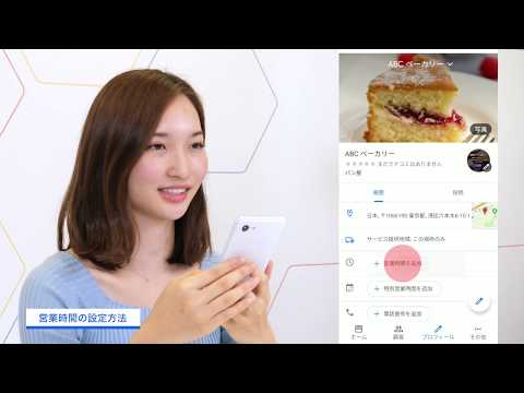 Google マイビジネス:写真のアップロード・営業時間の追加方法