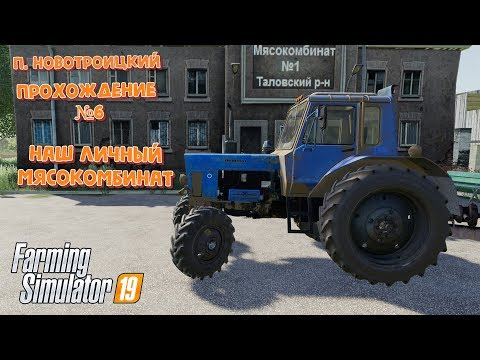 Прохождение Farming Simulator 19 на карте п. Новотроицкий для фс19 / Мясо/ РП Farming Simulator 19