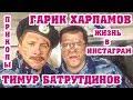 ТИМУР БАТРУТДИНОВ ГАРИК ХАРЛАМОВ ЖИЗНЬ В ИНСТАГРАМ ПРИКОЛЫ mp3