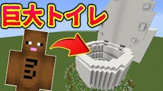 【閲覧注意】うんこたちが巨大トイレに飛び込むゲーム【マイクラ】【うんこゲーム】