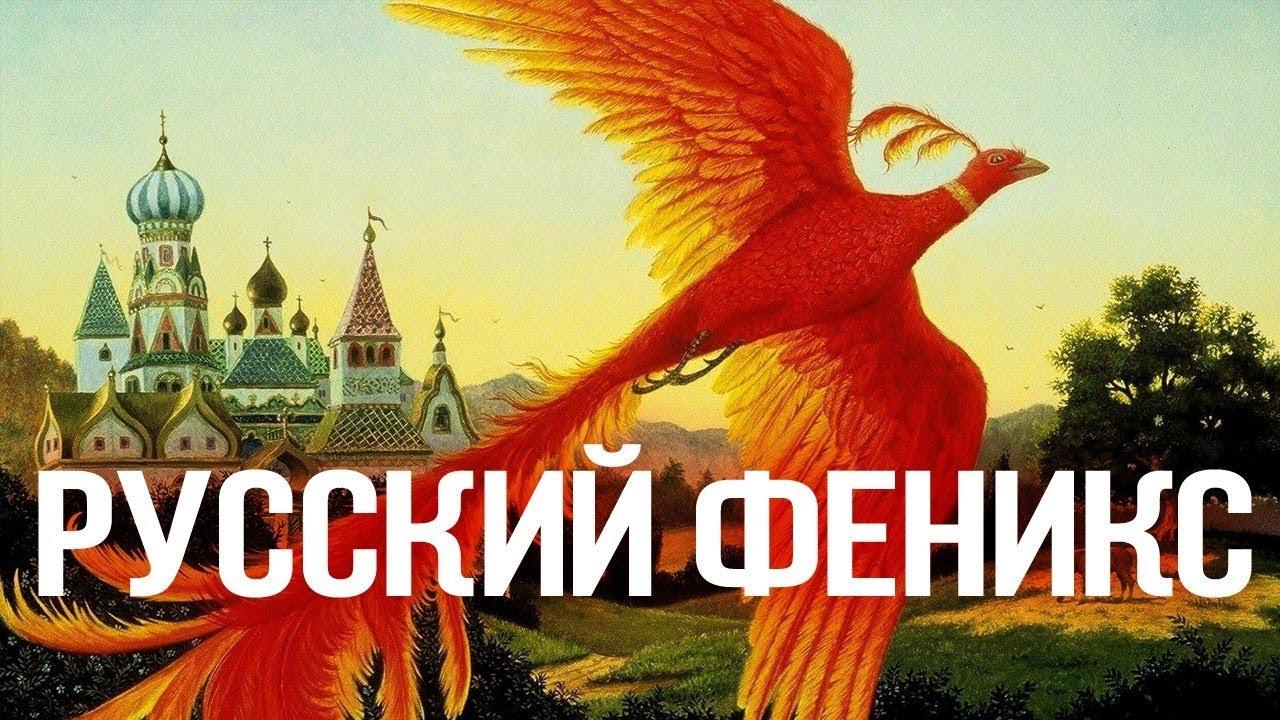 России надо сбросить европейских кумиров (А. Фурсов, Е. Пономарёва, Д. Григорова)