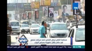 محكمة النقض ترفض إلتماس أحمد مرتضي منصور في حكم بطلان عضويته بمجلس النواب وتصعيد عمرو الشوبكي