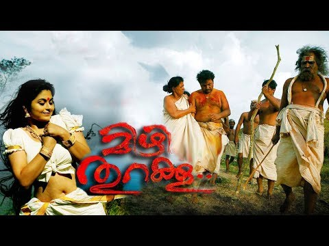 PERUMAZHAKKALAM - Raakkilithan song from YouTube · Duration:  1 minutes 50 seconds