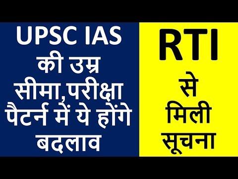 UPSC IAS की उम्र सीमा,परीक्षा पैटर्न में ये होंगे बदलाव// RTI से  मिली सूचना