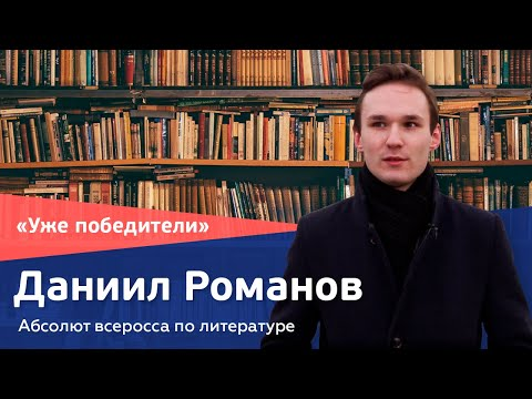 Даниил Романов. Абсолют по литературе // «Уже победители»
