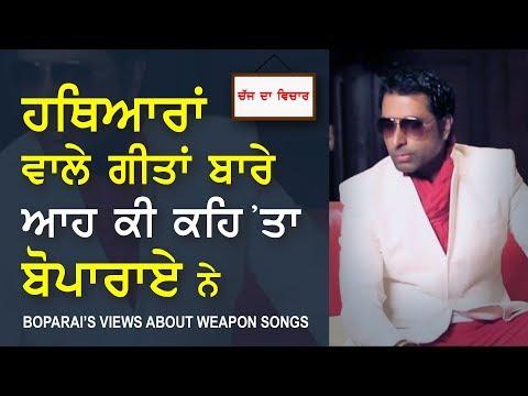 CHAJJ DA VICHAR #399_Balvir Boparai - Boparai's Views About Weapon Songs (15-DEC-2017)