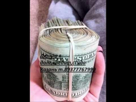 Деньги в долг,займ,ссуда,кредит Всем! в Казани