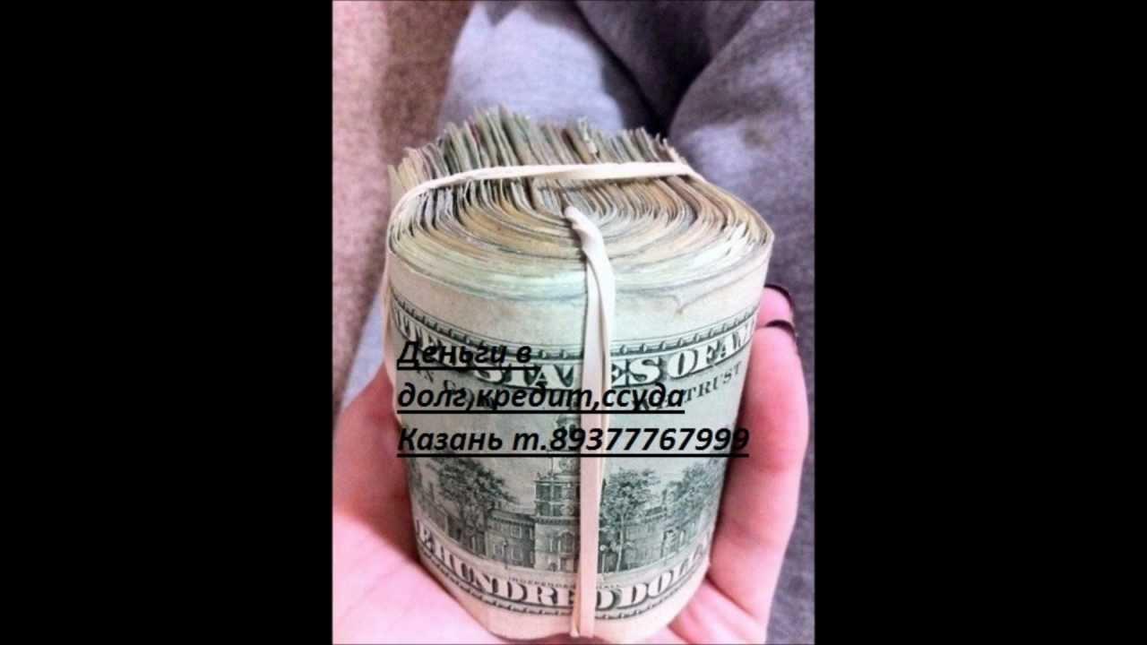 деньги в долг казань расписка получить кредит с плохой историей москве