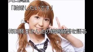 矢口真里「結婚したいです」 梅田賢三さんとの結婚願望を語る 関連動画 ...