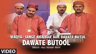 Dawate Batool Full (HD) Songs || Tasnim, Aarif || T-Series Islamic Music