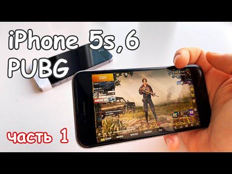 PUBG на IPhone 5s и IPhone 6 в 2020. ЧАСТЬ 1 🔥 ПУБГ на старых Айфонах