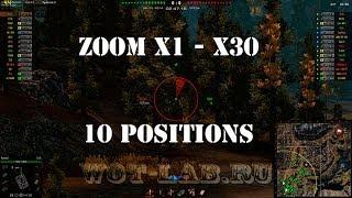 Zoom мод 10 позиций для World of Tanks 0.8.11