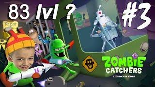 #3 ZOMBIE CATCHERS ПРОШЛИ ИГРУ Ловцы Зомби Охота на Зомби 82-й уровень Игровой Мультик для детей