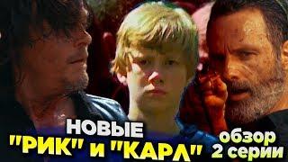 Ходячие мертвецы 9 сезон 2 серии - Новые