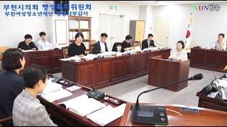 [NDN방송=영상News] 부천시의회 행정복지위원회,부…