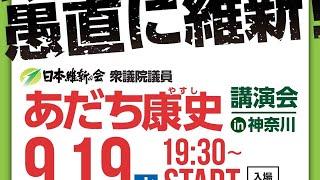 「政権奪取へ、愚直に維新」神奈川県決起集会(後半)音質修正前 thumbnail