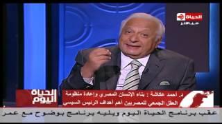 فيديو.. أحمد عكاشة: إنجازات السيسي لا تأخذ حقها في الإعلام