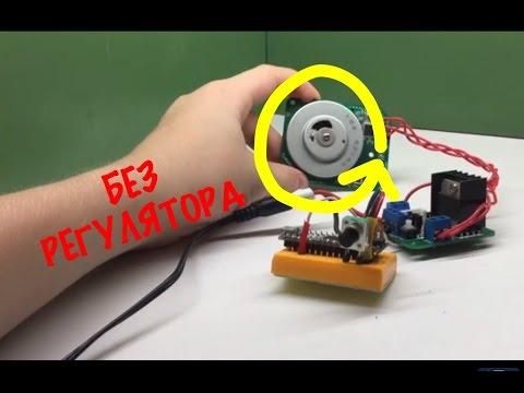 Управление Bldc мотором с помощью ардуино (без регулятора скорости)