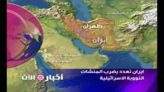 ايران تهدد بضرب المنشات النووية الاسرائيلية