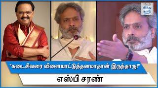 sp-charan-speech-at-spb-condolence-prayer-meeting-sp-balasubrahmanyam-hindu-tamil-thisai
