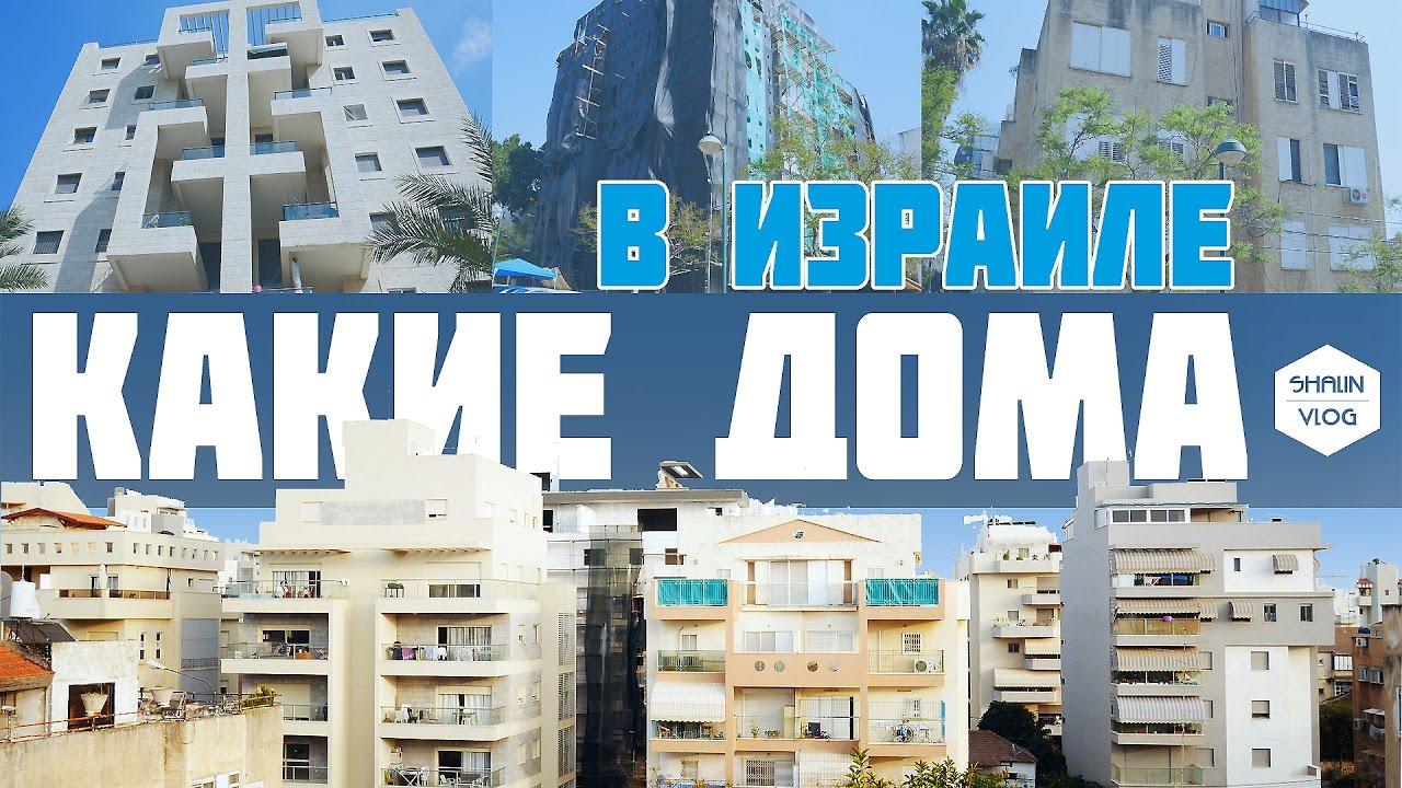 Дома в израиле фото снять квартиру в оаэ на длительный срок