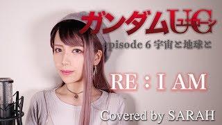 Gambar cover 【機動戦士ガンダムUC】Aimer - RE:I AM (SARAH cover) / Mobile Suit Gundam UC