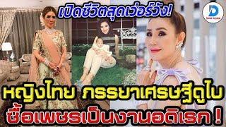 สบายทั้งชาติ! เปิดชีวิตสุดหรู เศรษฐีนีไทยในดูไบ 'มูนา อัลล์ ซารูนี่ณ์' ภรรยามหาเศรษฐีรวยระดับโลก!