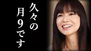 山口智子「監察医 朝顔」にかける意気込み 23年ぶりに月9に出演 【芸能...