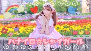 【ありしゃん】ハナイロ☆シャイガール 踊ってみた!【オリジナル振付】