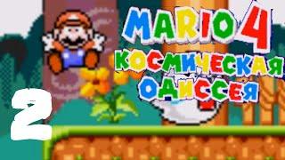 Mario 4: A Space Odyssey (Sega Genesis) PART 2 - HERE WE GO!