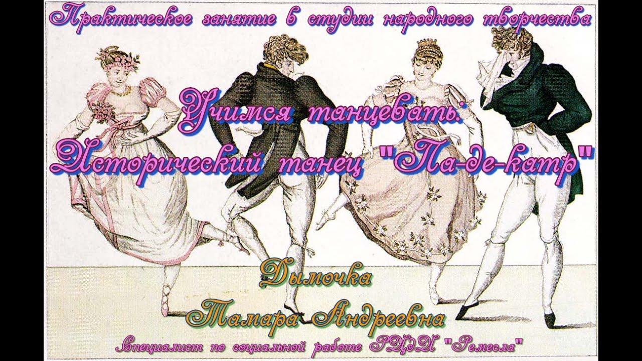 Практическое занятие в текстильной  мастерской. Учимся танцевать: Исторический танец «Па-де-катр»