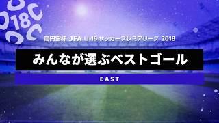 【EAST】第4回みんなが選ぶ高円宮杯プレミアリーグベストゴール賞
