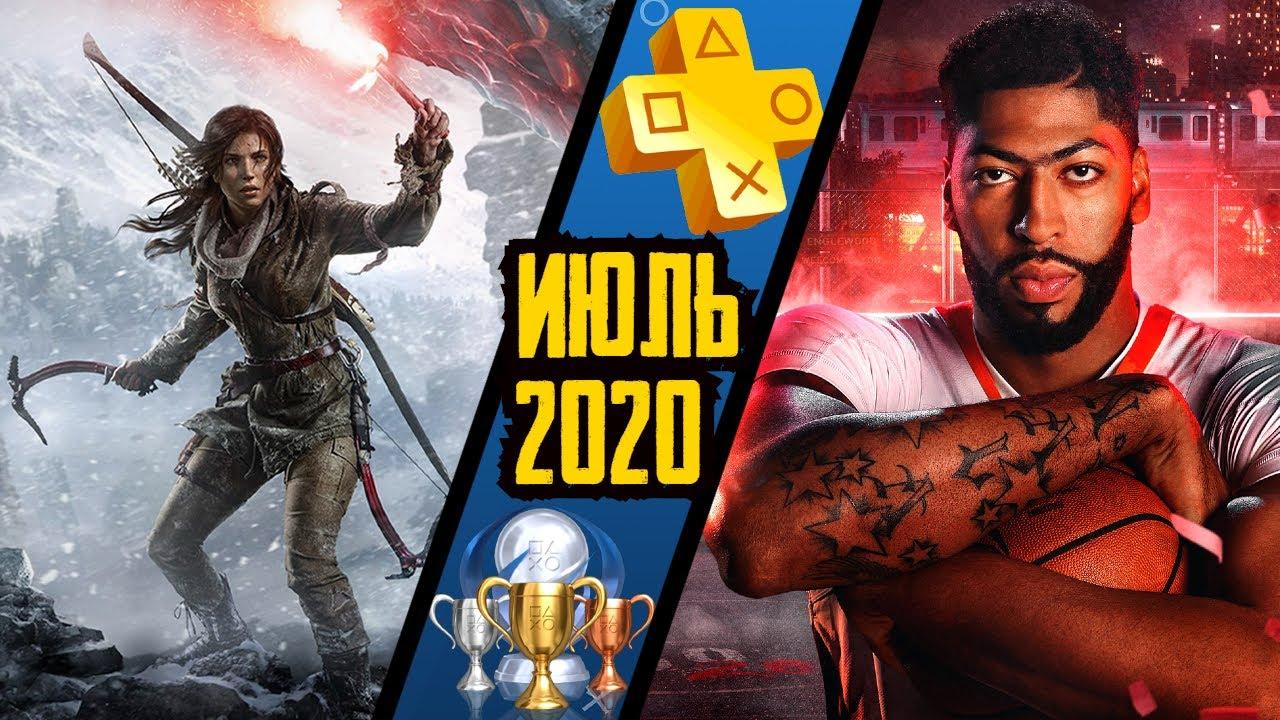 PS Plus. Июль 2020. Обзор трофеев. NBA 2k20 & Rise of The Tomb Raider (+ERICA)